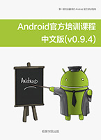 Android 官方培训教程